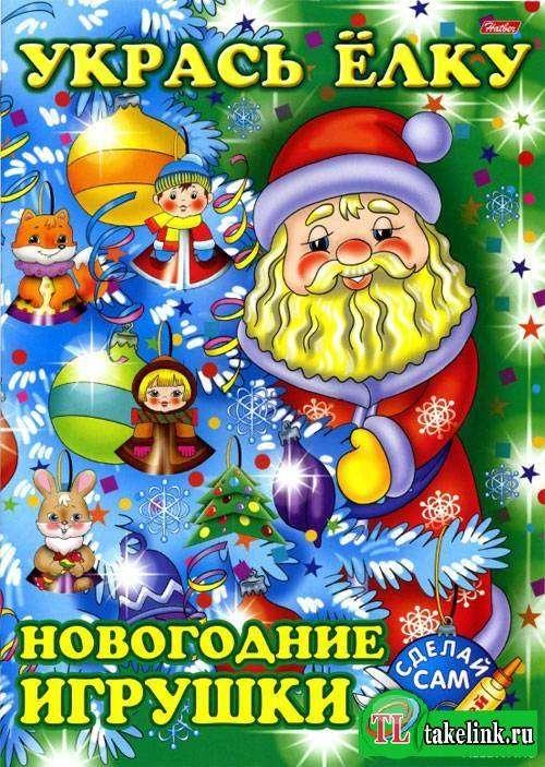 для детей | Опубликовано: 24-12-2010, 20:36